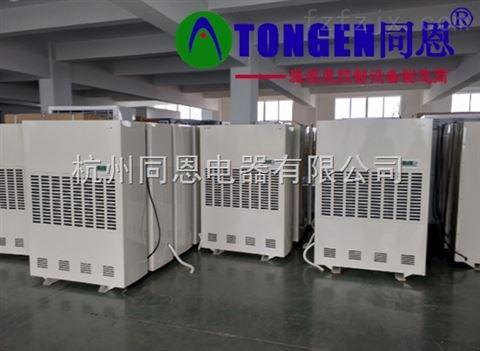 四川省同恩牌工业除湿机