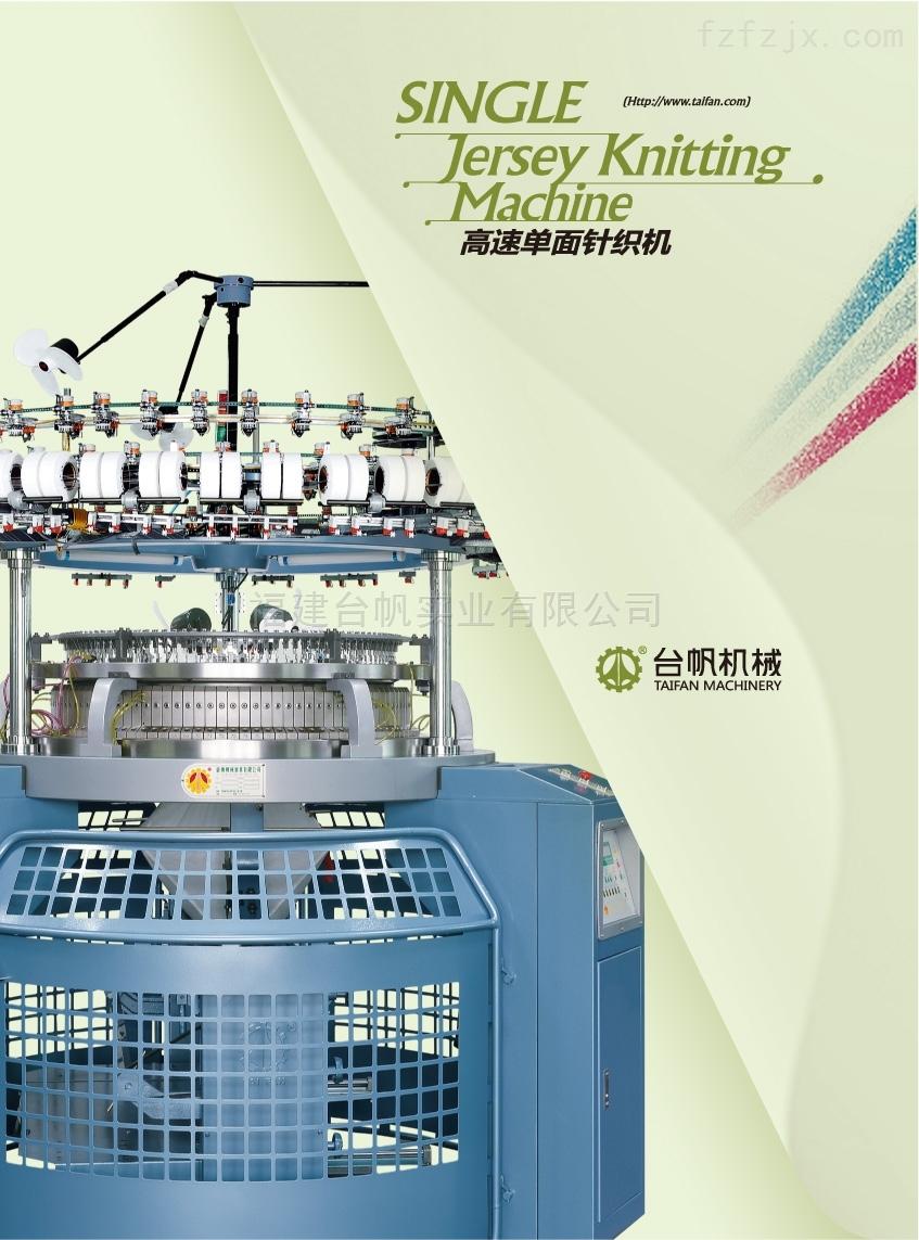 高速单面针织机