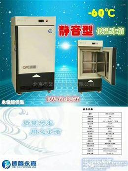 零下40度冰箱定制冰箱冻存架