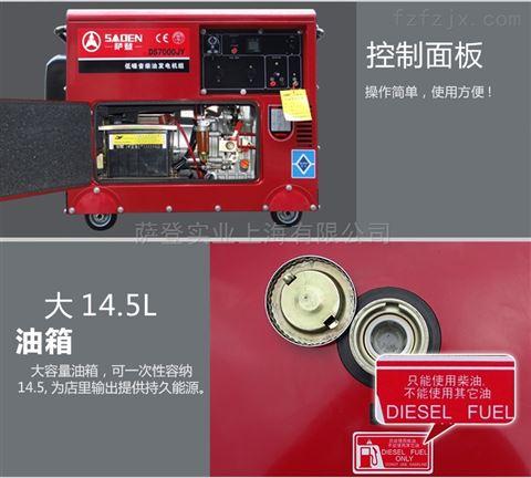 广西萨登小型柴油发电机7KW