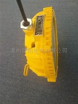 BFC6188LED防爆平台灯 20W防爆防腐灯