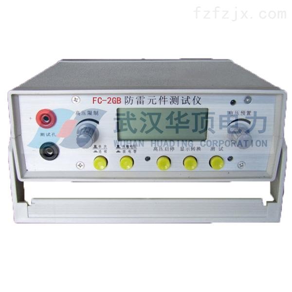 防雷元件测试仪价格 华顶电力