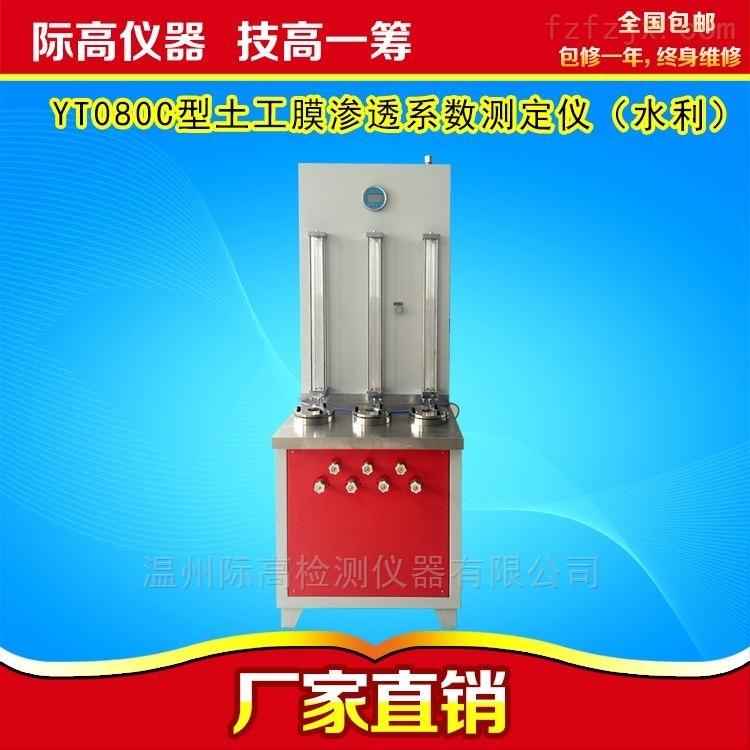 YT080C-土工膜渗透系数测定仪