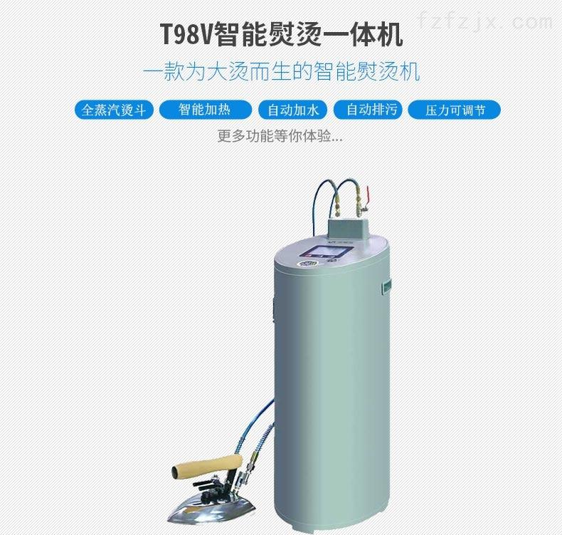 汉明威熨霸T98V智能熨烫一体机