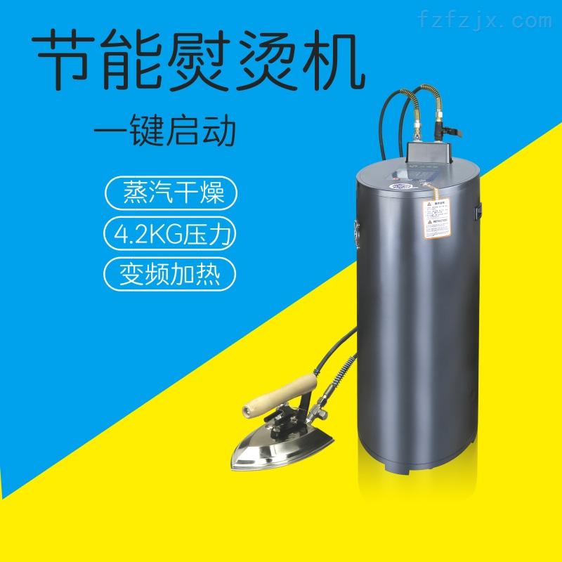 供应熨霸T98V+服装厂电蒸汽锅炉熨烫设备