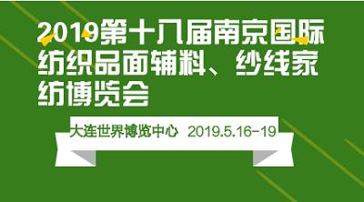 2019第十八届南京国际1分快3那就有��很好品面辅料、纱线家纺博览会