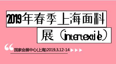 2019年春季上海面料展(intertextile)